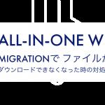 All-in-One WP Migrationで ファイルがダウンロードできなくなった時の対処法