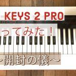 iRig Keys 2 Pro 買ってみた! 〜開封の儀〜 iRig Keys 2 Pro I bought it!