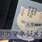 人生100年時代〜集中力マネジメント〜