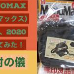 MonoMax 2020 JUL,07 号 セブンイレブン限定 買ってみた【開封の儀】